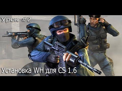 видео: Урок #2 | Установка wh - для кс 1.6