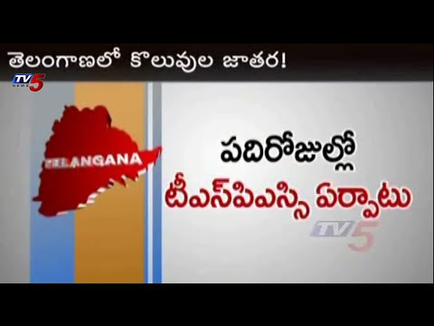 Telangana State Govt jobs notification very soon: TV5 News