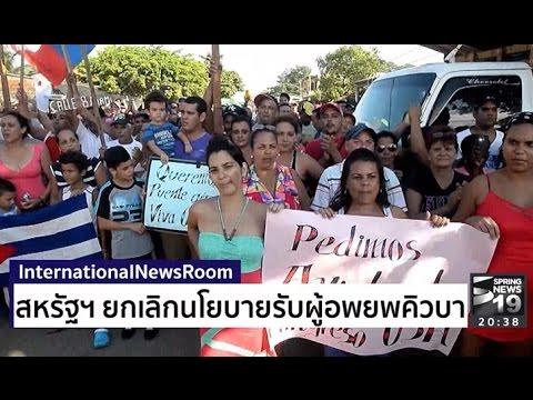International Newsroom 14/1/60 : สหรัฐฯ ยกเลิกนโยบายรับผู้อพยพคิวบา