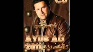 Ayub Ali - Hata Demrim CD هەتا دەمرم - Www.Tavga.Net - تاڤگــــە.نێت