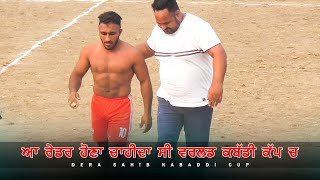 INDERJIT JOGEWAl TOP RAIDS | DERA SAHIB KABADDI CUP 2019 |KABADDIMATCH