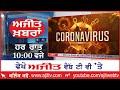 Ajit News @ 10 pm, 25 June 2020 Ajit Web Tv.