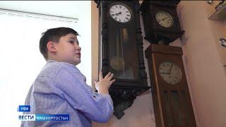 «Для каждого времени свои часы»: юный часовщик-самоучка собрал уникальный музей в Уфе