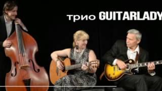 �������� ���� trio GuitarLady  в клубе