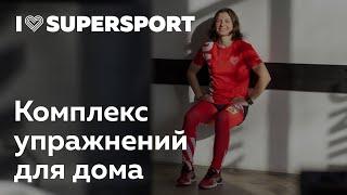 постер к видео Комплекс упражнений для дома от Юлии Ивановой