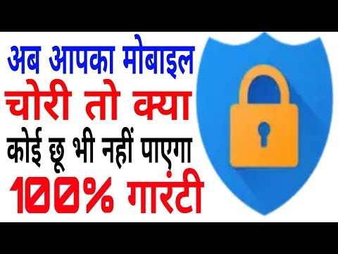 How To Set Anti Theft Alarm In Android Mobile For Smartphone Security, Must Watch
