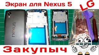 видео Nexus 5 дергается экран. Twitches screen
