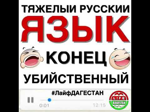 Прикол, русский язык тяжелый язык