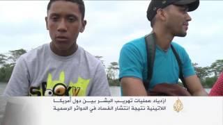 فيديو.. زيادة عمليات تهريب البشر بين دول أمريكا اللاتينية
