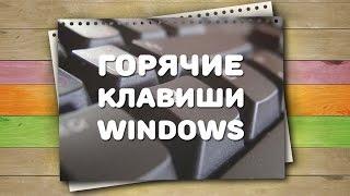 Горячие клавиши WIndows / Хитрости жизни