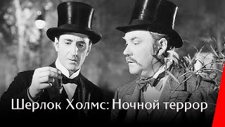 ШЕРЛОК ХОЛМС: НОЧНОЙ ТЕРРОР (1946) детектив