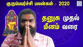 guru-peyarchi-palangal-2020-dhanusu-to-meenam-tamil-raasi-palangal-hindu-tamil-thisai