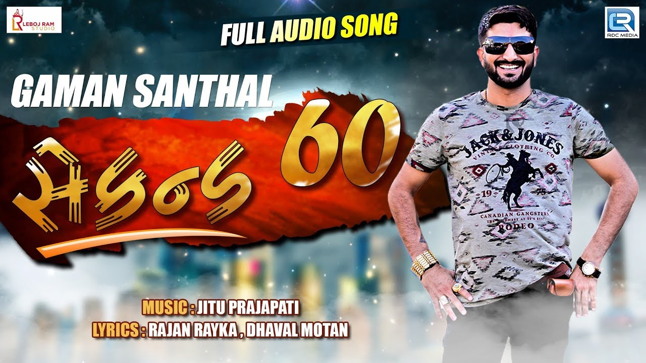 GAMAN SANTHAL - SECOND 60 | સેકન્ડ ૬૦ | FULL AUDIO | Latest Gujarati Song 2019