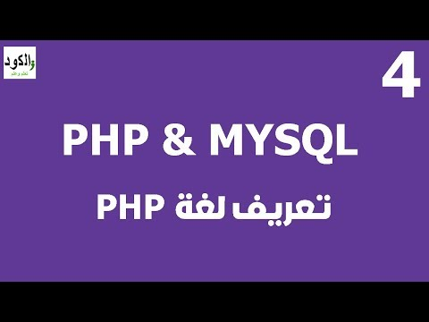 PHP Tutorials : definition php_php تعريف بسيط للغة البرمجة (part4)