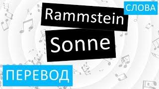 Rammstein - Sonne Перевод песни на русский Текст Слова