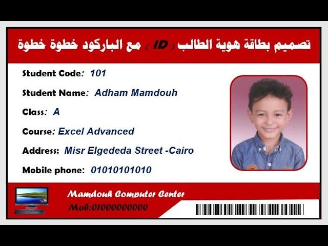 تصميم بطاقة الهوية للطالب Id مع الباركود خطوة خطوة فى الوورد Youtube