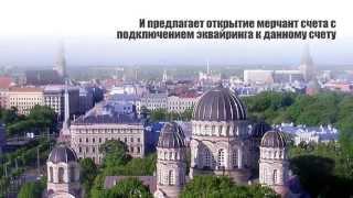 видео Латвийский банк предлагает оффшор