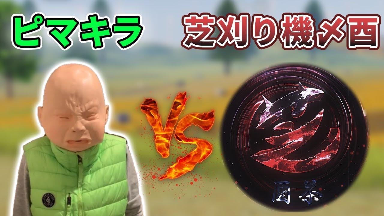 【荒野行動】ピーマン嫌い vs 芝刈り機〆酉