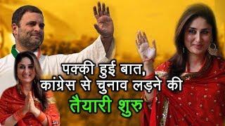 Election 2019 - Kareena Kapoor भोपाल से Congress की सीट पर लड़ेंगी लोकसभा चुनाव