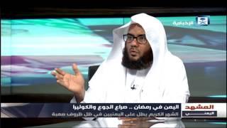 المشهد اليمني - اليمن في رمضان.. صراع الجوع والكوليرا