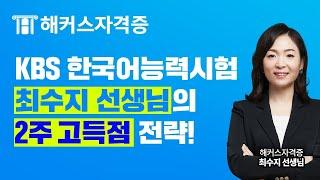 KBS 한국어능력시험 해커스자격증으로 2주만에 고득점 …