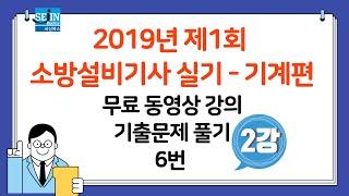 2019년 제1회 소방설비기사 실기(기계편) 6번 기출…