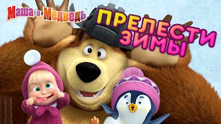 Маша и Медведь Прелести зимы Сборник лучших зимних серий про Машу