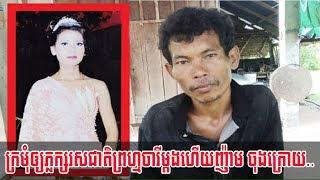 បុរសពោះម៉ាយ ប៉ះក្រមុំបរិសុទ្ធអោយម្តងញ៉ាម, Khmer News Today, Cambodia News, Stand Up