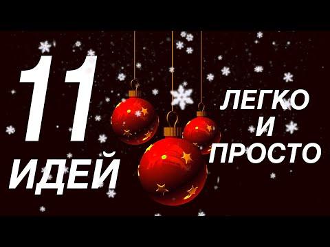 Поделки на новый год видео своими руками поделки