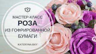 МАСТЕР-КЛАСС РОЗА ИЗ ГОФРИРОВАННОЙ БУМАГИ / DIY PAPER ROSE