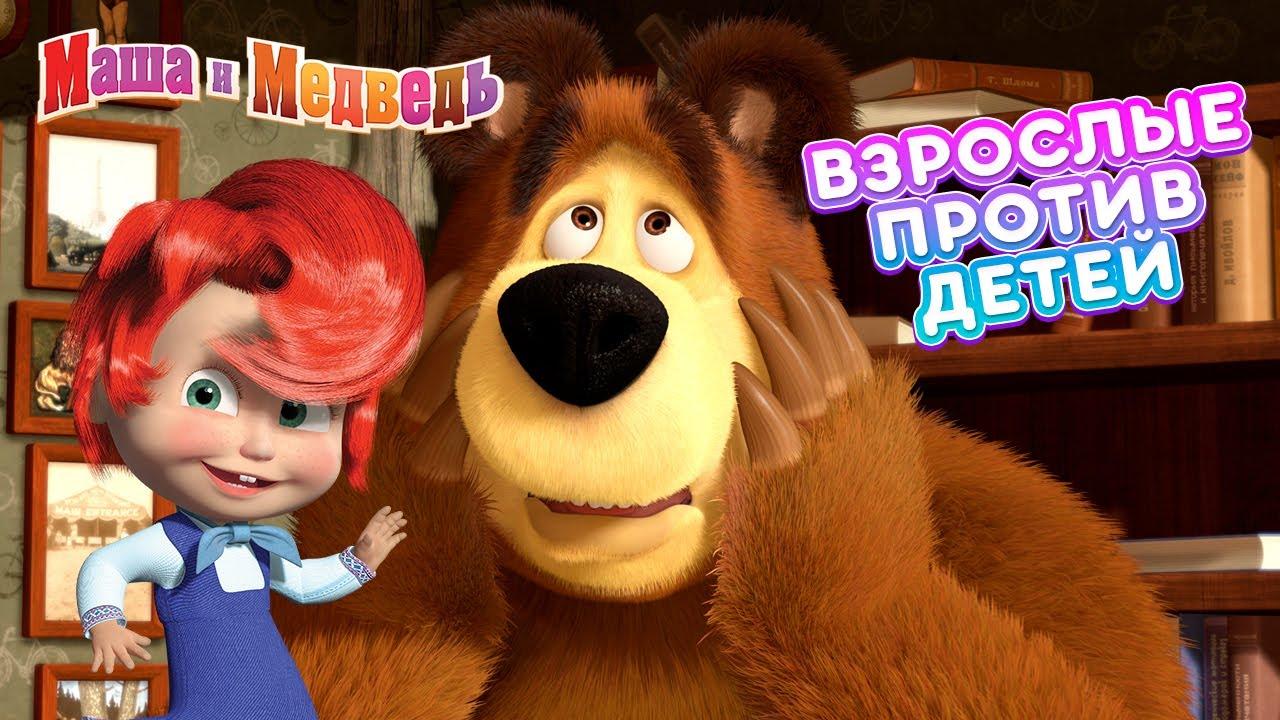 Маша и Медведь - 👫 Взрослые против Детей! 👶😂 Сборник лучших серий про Машу 🎬