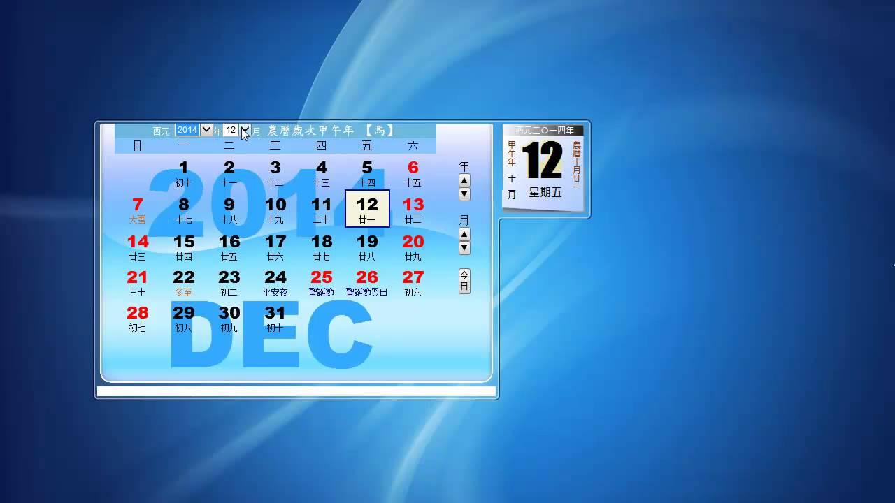 Monthly Calendar Gadget For Windows : Chinese calendar windows desktop gadget youtube