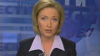Вести (РТР, 11.09.2001) Теракты в США