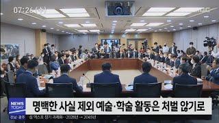 """""""21대 국회에선 5.18특별법 반드시 개정""""[목포MB…"""