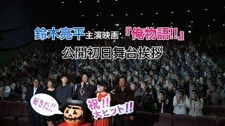 鈴木亮平 主演映画『俺物語!!』 公式HP http://ore-movie.jp/