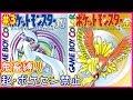 【鬼畜縛り】超・ポケモンセンター禁止マラソン~金編~#3【金銀クリスタル】