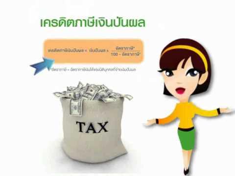 ภาษีจากการลงทุนในหุ้น