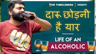 Life Of An Alcoholic | The Timeliners