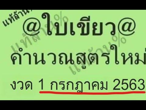 รวม หวยซองดัง เลขเด็ด  งวดนี้!!! (01/07/63) @เลขสองตัวบน แม่นๆงวดนี้ #รวมเซียนหวยดังทุกสำนัก!!!