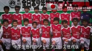アーセナルサッカースクール市川ブランディングPV