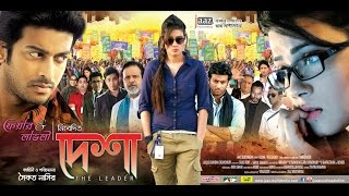DESHA - The Leader Official Theatrical Trailer   Mahi   Shipan   Bengali Film 2014