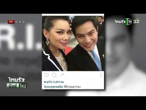 จากข่าวลือสู่ข่าวเศร้า ปอ เสียชีวิต | 18-01-59 | ไทยรัฐนิวส์โชว์ | ThairathTV