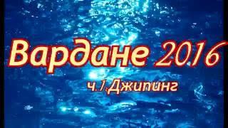 Вардане 2016. Джиппинг(Это первое видео с поездки в Вардане. В следующем видео будет поездка в аквапарк., 2016-08-08T13:59:12.000Z)