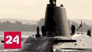 Российские подводники помешали британской подлодке ударить по Сирии - Россия 24