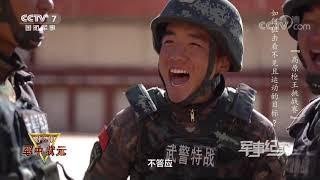 《军事纪实》 20200203 军中状元360-2020季 高原枪王挑战赛| CCTV军事