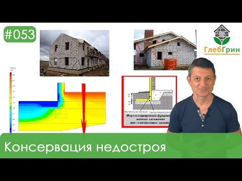 Как законсервировать строительство на зиму без крыши