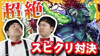 【モンスト】スピードクリアガチ対決!!超絶メメント・モリに挑戦【GameMarket】