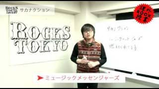 鹿野淳氏によるROCKS TOKYO 2011に出演するアーティストのスペシャル解...