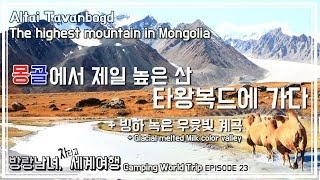 [ENG]EP23.몽골25일차, 서몽골여행의 꽃 타왕복드 Flower of West Mongolia Trip, Altai Tavanbogd [세계여행Vlog]