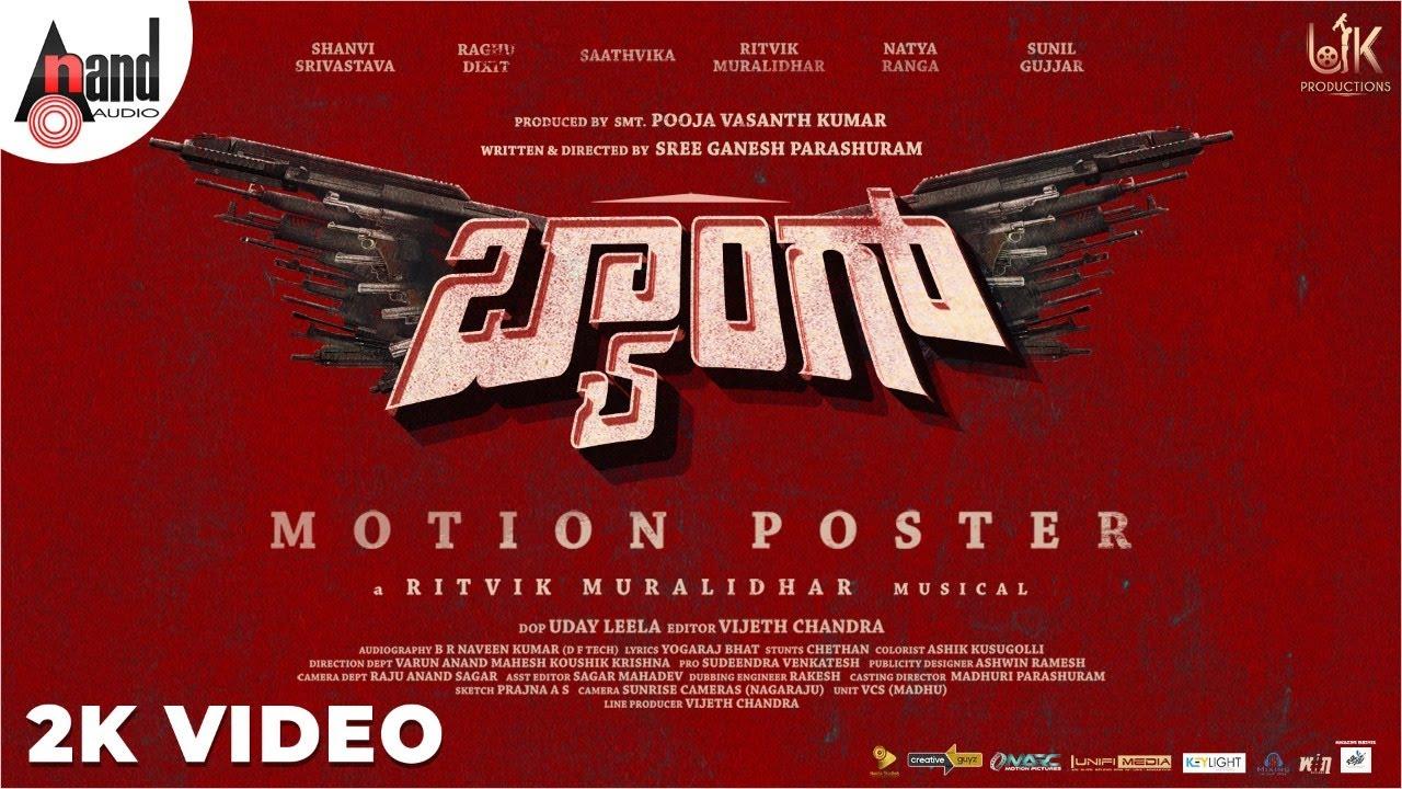 Baang | Kannada 2K Motion Poster |Shanvi Srivastava |Raghu Dixit |Ritvik Muralidhar |UK Productions